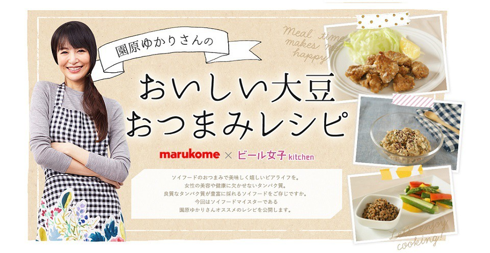 マルコメ×ビール女子『園原ゆかりさんのおいしい大豆レシピ料理教室 』