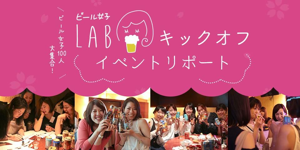 ビール女子100人が大集合!「ビール女子LAB」キックオフイベント