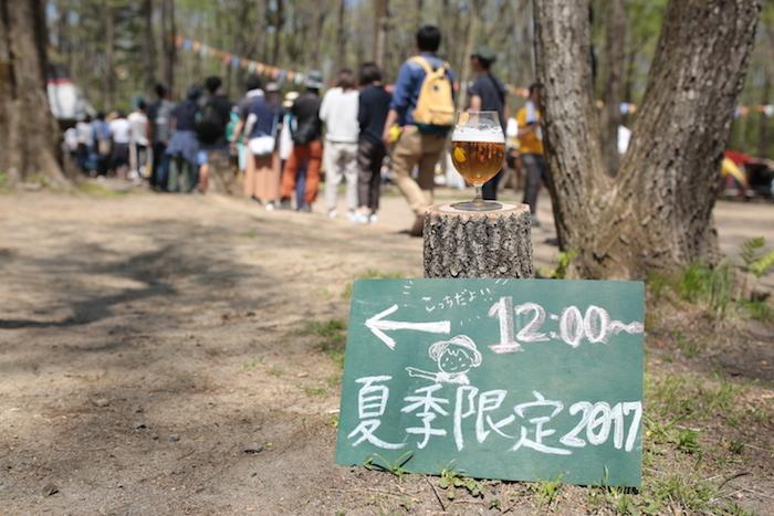 超宴 軽井沢高原ビール 夏季限定ビール