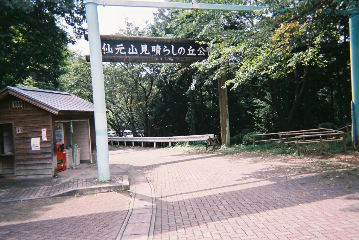 仙元山 小川町
