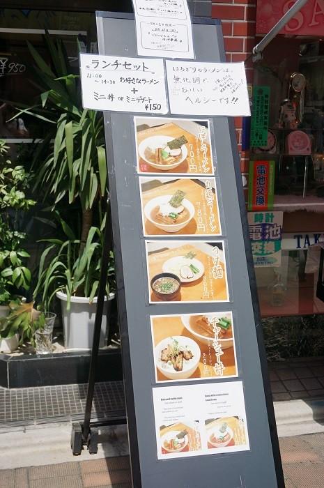 麺屋はちどり ぼくのビール麺 ビール麺