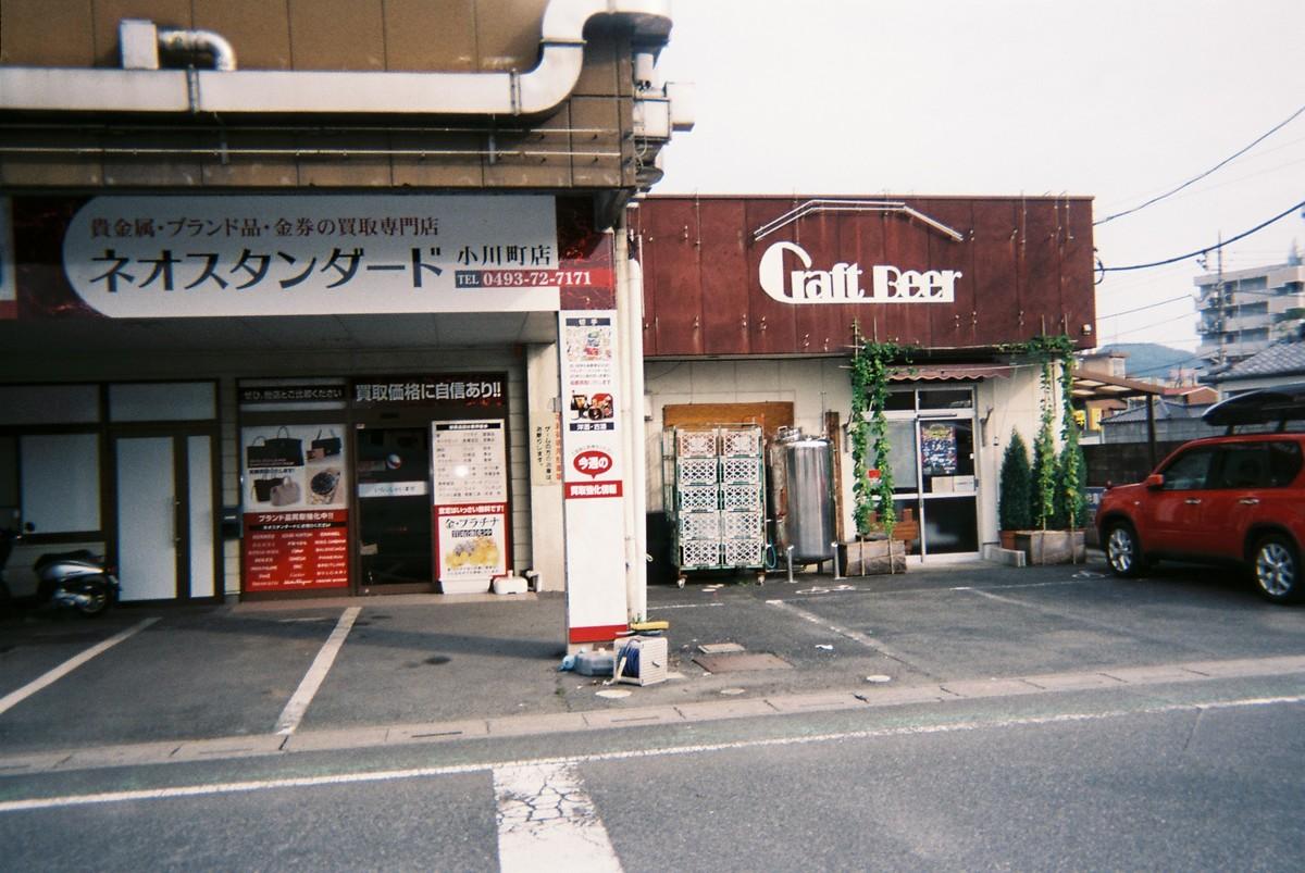 麦雑穀工房マイクロブルワリー 小川町