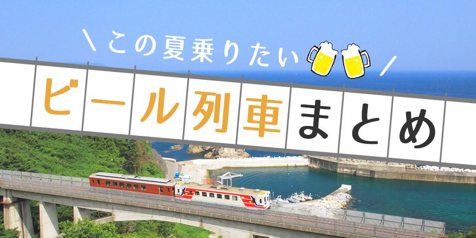 この夏乗りたいビール列車まとめ